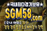 인터넷경마사이트주소 SGM 58 . 컴 ❀