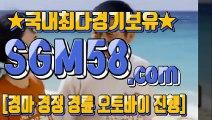 실시간경마사이트 ♠ ∋SGM 58 . COM ∋ ☎ 토요경마사이트