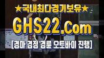 국내경마사이트 ◎ GHS22.시오엠 § 인터넷경정사이트