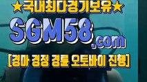 일본경마사이트 ▼ 『SGM58.CoM』 ▣ 일본경마사이트