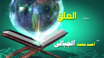 القران الكريم كاملا بصوت الشيخ احمد محمد الجبالى  سورة العلق