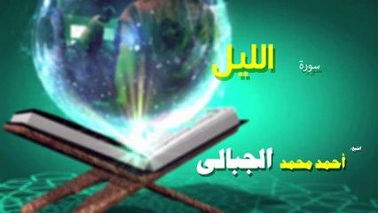 القران الكريم كاملا بصوت الشيخ احمد محمد الجبالى سورة الليل