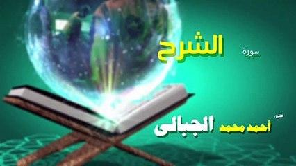 القران الكريم كاملا بصوت الشيخ احمد محمد الجبالى سورة الشرح