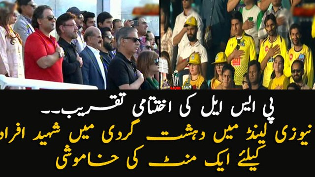 One minute silence observed at Karachi National Stadium to express solidarity with NZ terror attack victims