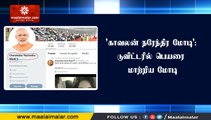'காவலன் நரேந்திர மோடி': டுவிட்டரில் பெயரை மாற்றிய மோடி | MM NEWS