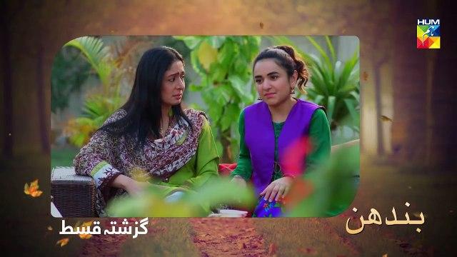 Bandhan Epi 02 Choti Choti Batain HUM TV Drama