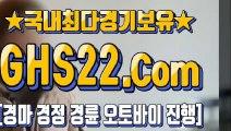 스크린경마사이트주소 ♧ GHS 22. 시오엠 ヨ 인터넷경정사이트