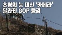 [자막뉴스] 초병의 눈 대신 카메라...달라진 GOP 풍경 / YTN