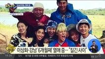 [핫플]이상화·강남 '6개월째' 열애 중