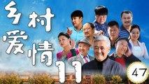 【超清】《乡村爱情11》第47集 刘能/赵四/谢广坤/宋晓峰/赵本山/狄龙