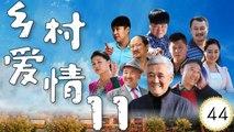 【超清】《乡村爱情11》第44集 刘能/赵四/谢广坤/宋晓峰/赵本山/狄龙