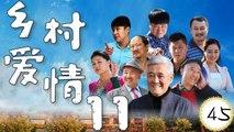 【超清】《乡村爱情11》第45集 刘能/赵四/谢广坤/宋晓峰/赵本山/狄龙