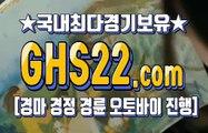 스크린경마 GHS 22 . 시오엠 ♁ 스크린경마