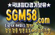 일본경마사이트 SGM58 . Com ♞