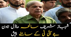 Shahbaz Sharif appears before Model Town incident JIT