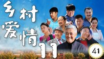 【超清】《乡村爱情11》第41集 刘能/赵四/谢广坤/宋晓峰/赵本山/狄龙