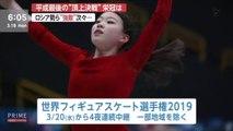 世界フィギュアスケート選手権2019 平成最後の「頂上決戦」栄冠は?ロシア勢ら「強敵」次々...