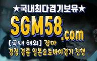 인터넷경마사이트주소 SGM 58 . 콤 ❡