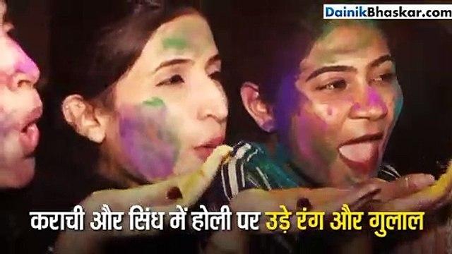 पाकिस्तान में लड़के-लड़कियों ने जमकर खेली होली