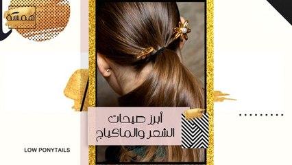#MBCHamsa - أبرز صيحات المكياج والشعر لهذا الموسم