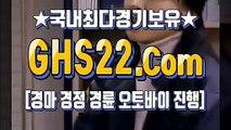 일본경마 ∮ GHS 22 . COM ∮ 국내경마