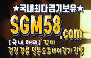 온라인경마사이트 SGM 58 . 시오엠 ‿