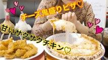 Korean Fried Chicken and Pizza Mukbang! 【激ウマ】宇宙人ピザ、キョチョンチキンのハニースンサルが最強美味しい♡