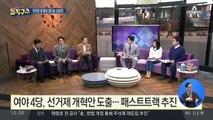 """[핫플]심상정, 선거 개혁안 """"국민은 알 필요 없다"""""""
