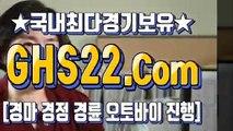 온라인경마사이트추천 ☆ [GHS 22. 시오엠] ◐ 토요경마