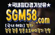 인터넷경마사이트주소 SGM 58 . 콤 ❁