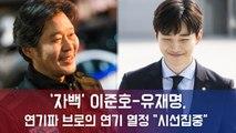 """'자백' 이준호-유재명, 연기파 브로의 연기 열정 """"시선집중"""""""
