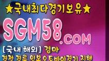 일본경마사이트 ▨ SGM 58. CoM ▷