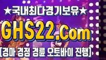 검빛사이트 ▩ (GHS 22 . COM) ⇔ 고배당경마예상지