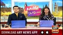 Bakhabar Savera with Shafaat Ali and Madiha Naqvi - 19th - March - 2019