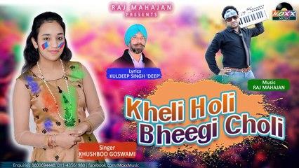 Khushboo Goswami - Kheli Holi Bheegi Choli