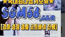 일본경마사이트주소 ★ SGM58.시오엠 ♣ 고배당경마예상지