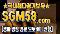 홍콩경마 ¥ S G M58.시오엠 ▧ 한국경마