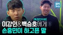 [엠빅뉴스] 손흥민 독점 인터뷰! 이강인, 백승호에게 당부하고 싶은 말!