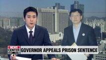 Gyeongsangnam-do Province governor attends appeals hearing over Druking scandal