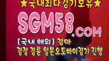 경마총판모집 ◈ ∬ SGM 58. 시오엠 ∬ ▷