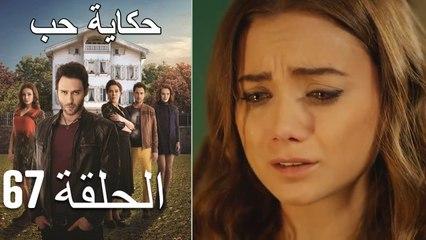 حكاية حب - الحلقة 67 - Hikayat Hob