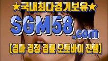 실시간경마사이트주소 ♣ 『SGM58쩜컴』 ☎ 서울경마