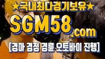 온라인경마사이트추천 ▨ S G M58.시오엠 ㅱ 인터넷금요경마