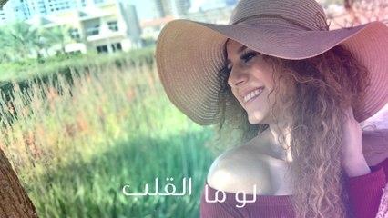 Angi - Law Ma El Alb