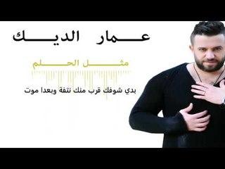 Ammar Al Deek - Metel El 7elem [ Lyrical Video ]   عمار الديك - متل الحلم