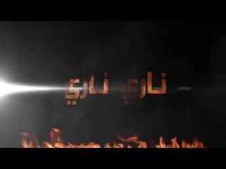 ناري ناري - محمد الفارس - DJ سيف غريبة