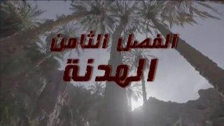 قرم النفود اعلان الحلقة 8 قريبا ج