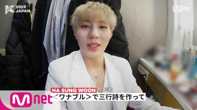[#KCON2019JAPAN] 私のKCON #HASUNGWOON