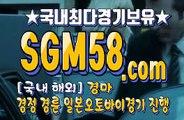 일본경마사이트 SGM 58 . 콤 ✿