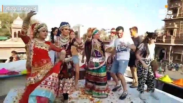 विदेशी मेहमानों ने जमकर खेली होली
